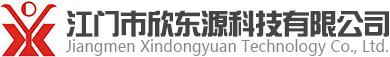 江门市欣东源科技有限公司